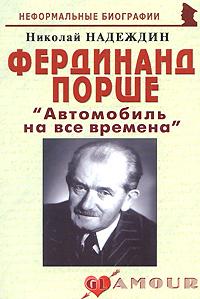 Николай Надеждин Фердинанд Порше. Автомобиль на все времена авто в минске фольксваген туран