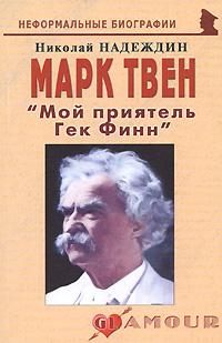 Марк Твен.