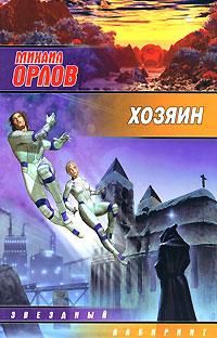 Михаил Орлов Хозяин