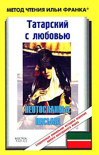 Татарский с любовью. Неотосланные письма