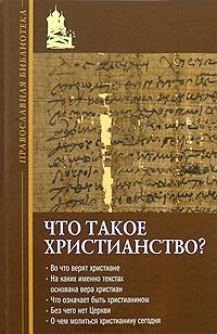 Игумен Иннокентий (Павлов) Что такое христианство? катков в д христианство и государственность