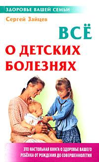 Все о детских болезнях