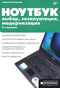 Владлен Пономарев Ноутбук. Выбор, эксплуатация, модернизация набор для домашнего кинотеатра