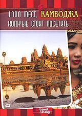 1000мест, которые стоит посетить:  Камбоджа