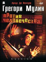 Zakazat.ru: Грегори Мулин против человечества