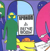 Второй номерной (1991) альбом культовой нижегородской формации - одна из высших точек развития русского рока - с прекрасными хитами в диапазоне от воздушной вещи
