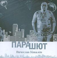 Вячеслав Ковалев Вячеслав Ковалев. Парашют артем ковалев биомехи