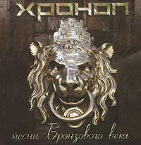 Хроноп. Песни бронзового века (CD + DVD)