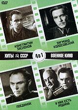 Zakazat.ru Хиты СССР: Константин Заслонов (4 в 1)