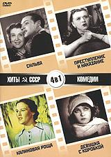 Хиты СССР: Сильва / Преступление и наказание / Калиновая роща / Девушка с коробкой (4 в 1)
