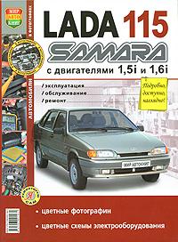 Автомобили Lada 115 Samara с 8-клапанными двигателями 1,5i и 1,6i. Эксплуатация, обслуживание, ремонт