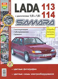 Lada Samara 113,114 с двигателями 1,5i и 1,6i. Эксплуатация, обслуживание, ремонт