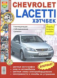 Chevrolet Lacetti хэтчбек. Эксплуатация, обслуживание, ремонт