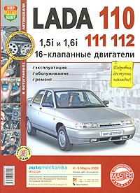 Lada 110, 111, 112 с 16-клапанными двигателями 1,5i и 1,61. Эксплуатация, обслуживание, ремонт часы festina festina fe023dmanes2