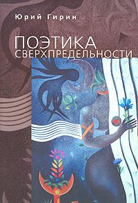 Юрий Гирин Поэтика сверхпредельности история латинской америки в мировой исторической и общественной мысли xvi xix веков