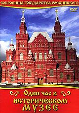 Один час в историческом музее сокровища ненецкого краеведческого музея