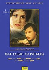 Андрей Миронов  (