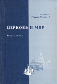 Священник Георгий Кочетков Церковь и мир