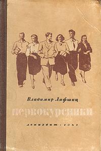 Первокурсники павел долохов ленинград тифлис