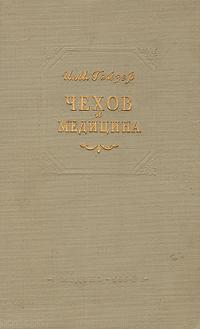 Чехов и медицина