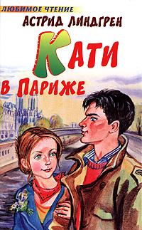 Купить Кати в Париже,
