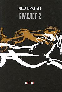 Браслет 2