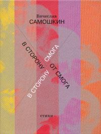 Вячеслав Самошкин В сторону (от) СМОГа сантехника в кишиневе