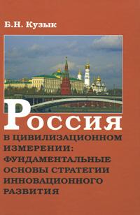 Россия в цивилизационном измерении. Фундаментальные основы стратегии инновационного развития