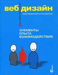 цены Дж. Гарретт Веб-дизайн. Книга Дж. Гарретта. Элементы опыта взаимодействия