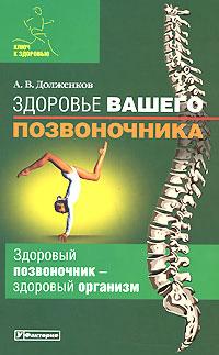 А. В. Долженков Здоровье вашего позвоночника книга для записей с практическими упражнениями для здорового позвоночника