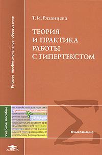 Теория и практика работы с гипертекстом