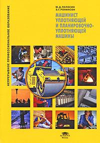 М. Д. Полосин, Э. Г. Ронинсон Машинист уплотняющей и планировочно-уплотняющей машины