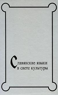цены Славянские языки в свете культуры