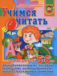 Учимся читать. Пособие для детей 5-6 лет. С. Е. Гаврина, Н. Л. Кутявина, И. Г. Топоркова, С. В. Щербинина