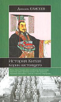 Даниэль Елисеев История Китая. Корни настоящего россия взгляд из китая
