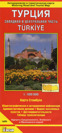 Турция. Западная и центральная часть. Автодорожная и туристическая карта