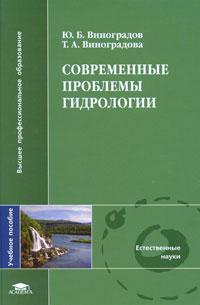 Современные проблемы гидрологии. Ю. Б. Виноградов, Т. А. Виноградова