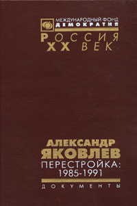 Zakazat.ru: Александр Яковлев. Перестройка. 1985-1991