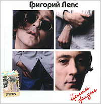 Григорий Лепс Григорий Лепс. Целая жизнь музыкальные диски rmg лепс григорий cd2 компакт диск mp3