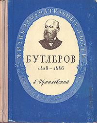 Бутлеров издательство молодая гвардия густав малер