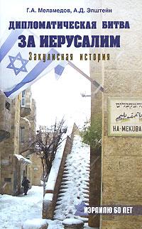 Г. А. Меламедов, А. Д. Эпштейн Дипломатическая битва за Иерусалим. Закулисная история иерусалим книга