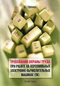 О. С. Ефремова Требования охраны труда при работе на персональных электронно-вычислительных машинах (ПК) все о карманном пк
