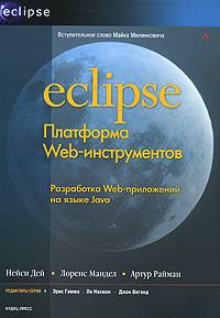 Нейси Дей, Лоренс Мандел, Артур Райман Eclipse. Платформа Web-инструментов василий усов swift основы разработки приложений под ios и macos