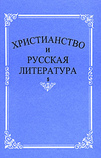 В. Котельников Христианство и русская литература. Сборник 5