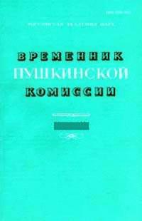 Временник Пушкинской комиссии. Выпуск 28