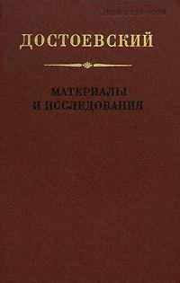 Достоевский. Материалы и исследования. Том 16 смеси и сыпучие материалы