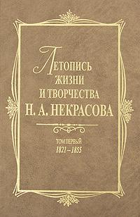 Летопись жизни и творчества Н. А. Некрасова. В 3 томах. Том 1. 1821-1855