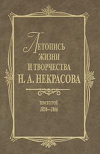 Летопись жизни и творчества Н. А. Некрасова. В 3 томах. Том 2. 1856—1866 кари ярославль каталог товаров и цены ярославль