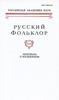 Русский фольклор. Материалы и исследования. Том 31