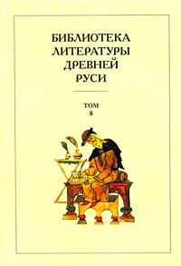 Библиотека литературы Древней Руси. В 20 томах. Том 8. XIV - первая половина XVI века